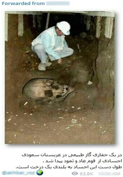 کشف اجساد انسان های غولپیکر