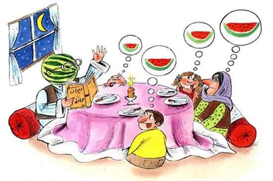 کاریکاتورهای شب یلدا, تصاویر شب یلدا