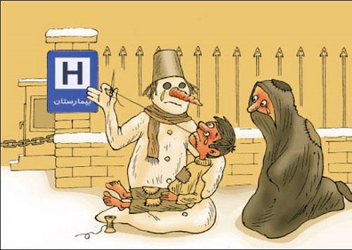 کاریکاتورهای فاجعه بیمارستان خمینی شهر اصفهان