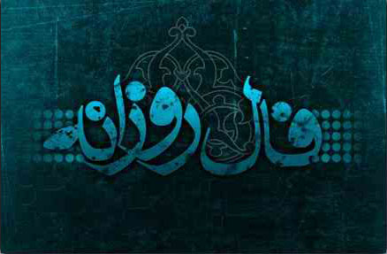 فال روزانه - فال - فال روز دوشنبه 3 خرداد ماه 1395