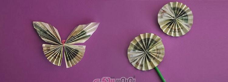 تزئین پول به شکل پروانه و فر فره برای عیدی و شاباش عروس