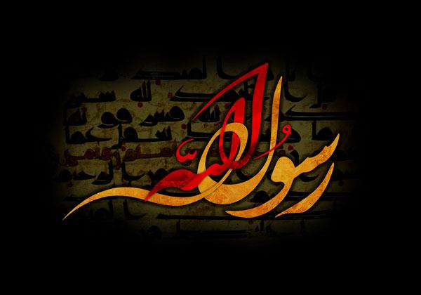 کارت تسلیت وفات پیامبر - امام حسن مجتبی