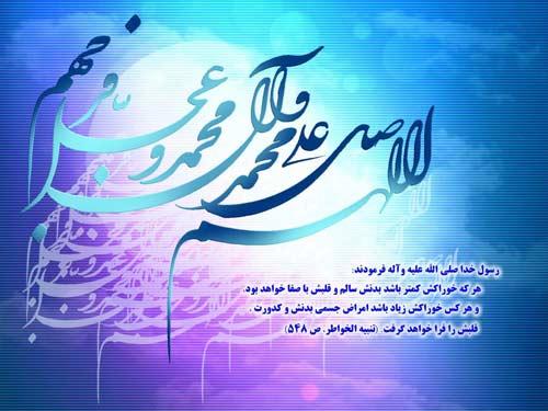 اس ام اس سرگرمی  , اس ام اس میلاد پیامبر اکرم (ص)