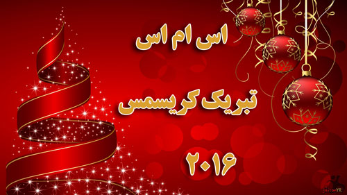 Image result for اس ام اس کریسمس