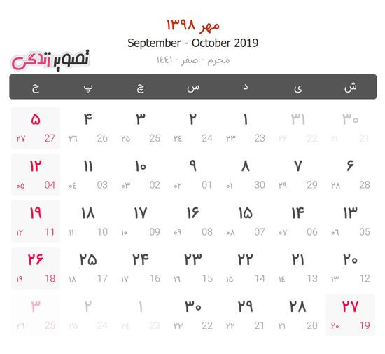تقویم مهر 98