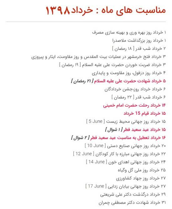 مناسبت های خرداد 98