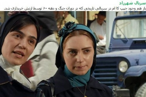 سوتی سریال شهرزاد