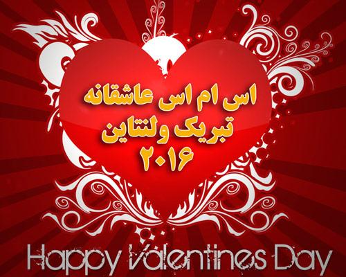 اس ام اس عاشقانه تبریک ولنتاین 2016