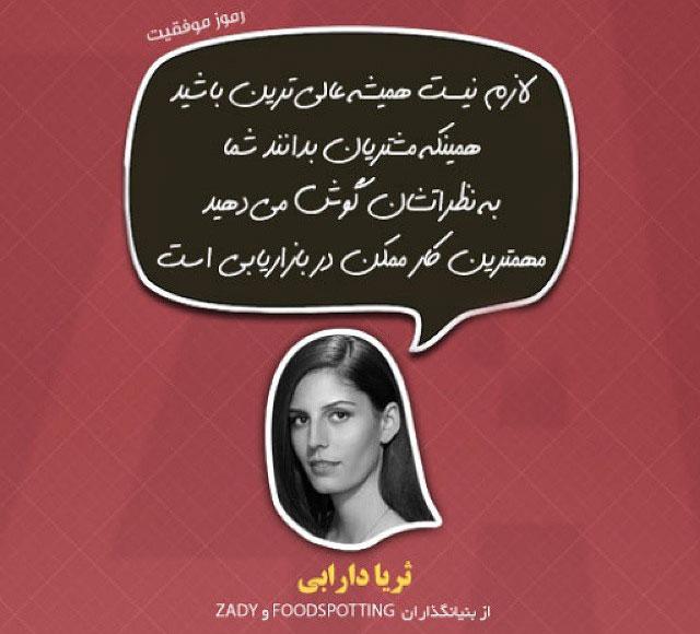 بیوگرافی و عکس های ثریا دارابی , soraya darabi , ثروتمندترین دختر ایرانی