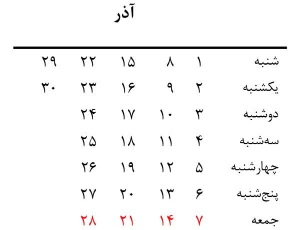تقویم آذر سال ۹۹