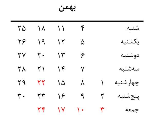تقویم بهمن سال ۹۹