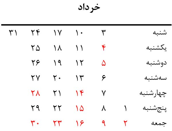 تقویم خرداد سال ۹۹