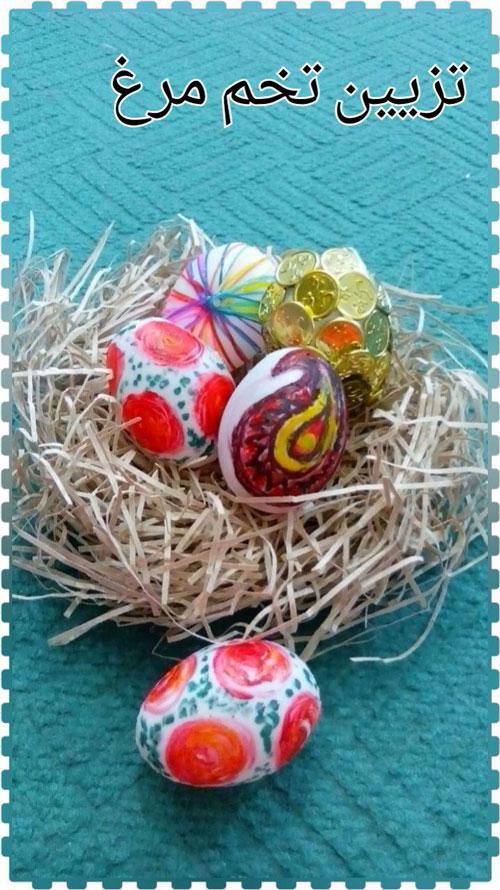 رنگ کردن تخم مرغ هفت سین