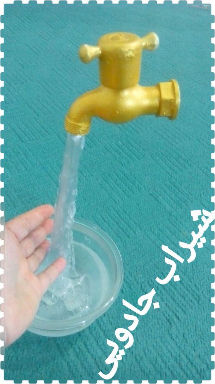 شیر آب جادویی , تزیین سفره هفت سین