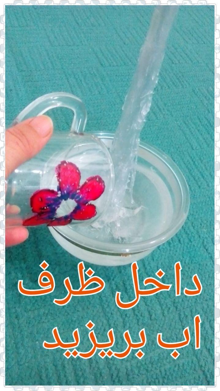 شیر آب مصنوعی , تزیین سفره هفت سین