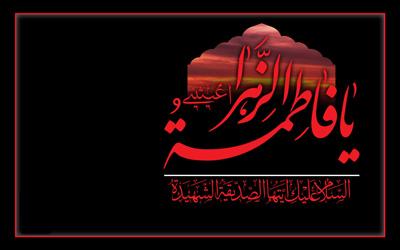 مداحی شهادت حضرت فاطمه زهرا, مداحی دهه فاطمیه