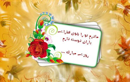 کارت تبریک روز مادر, تصاویر کارت تبریک روز مادر