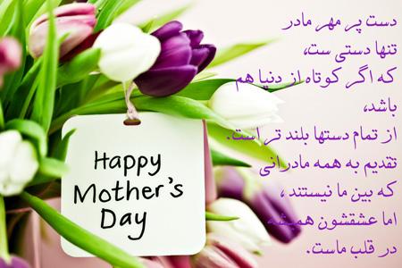 تبریک روز مادر, کارت تبریک روز مادر