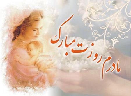 اشعار روز مادر , شعر زیبا برای روز مادر