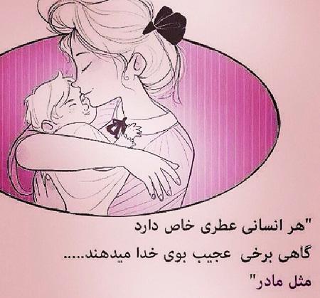 عکس نوشته روز مادر , عکس نوشته روز زن