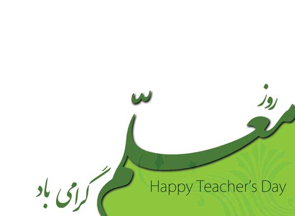 اس ام اس روز معلم , متن تبریک روز معلم