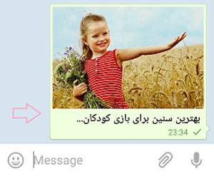 موبایل ، لپ تاپ و تبلت  , ارسال تصویر همراه متن در تلگرام / ویرایش عکس