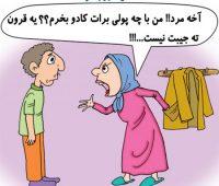 کاریکاتور روز پدر , کاریکاتور مفهومی روز پدر