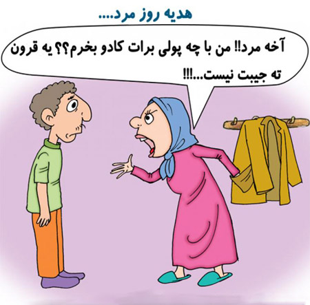 کاریکاتور  , کاریکاتور روز پدر جدید