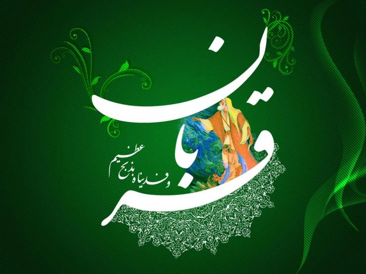 اس ام اس تبریک عید قربان,پیامک عید قربان