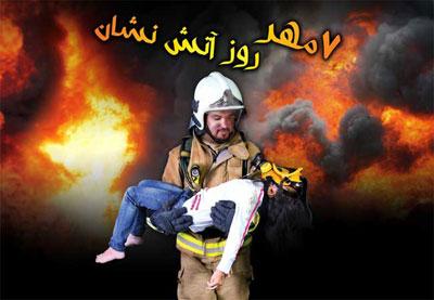 اس ام اس تبریک روز آتش نشان , جملات تبریک روز آتش نشان