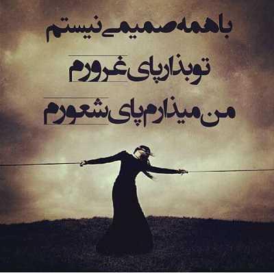 عکس نوشته تیکه دار برای پروفایل