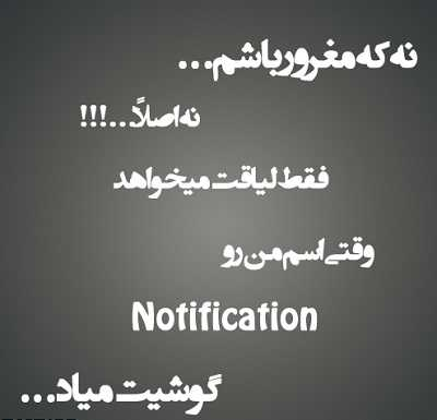 عکس پروفایل معنی دار • عکس نوشته تیکه دار برای پروفایل تلگرام
