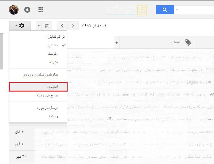 دریافت ایمیل در تلگرام, باز کردن ایمیل ,ترفند تلگرام