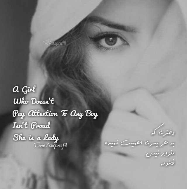 دختری که به هر پسری اهمیت نمیده مغرور نیست خانومه