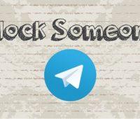 بلاک شدن در تلگرام