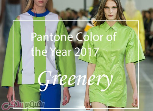 رنگ سال 2017 میلادی, رنگ سبز, رنگ سال 96