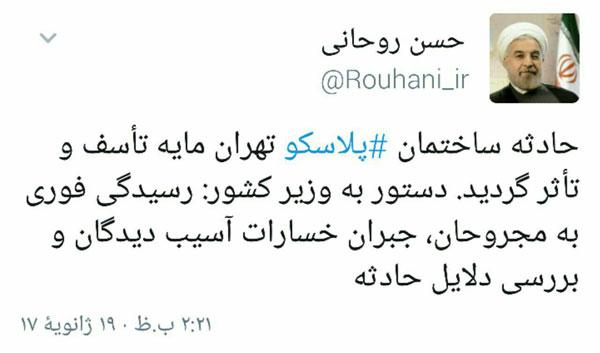توییت روحانی در پی حادثه آتش سوزی پلاسکو