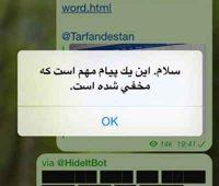 مخفی کردن متن در تلگرام