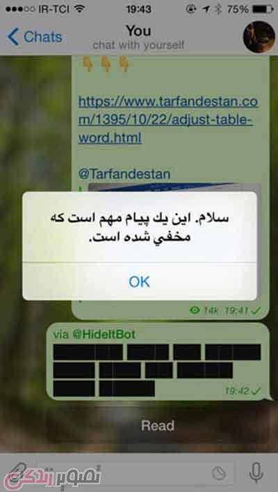 امکان مخفی کردن متن در تلگرام