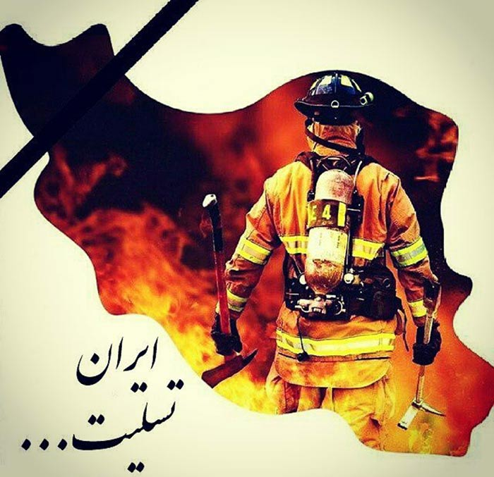 طرح گرافیکی تسلیت برای آتش نشان های حادثه آتش سوزی پلاسکو