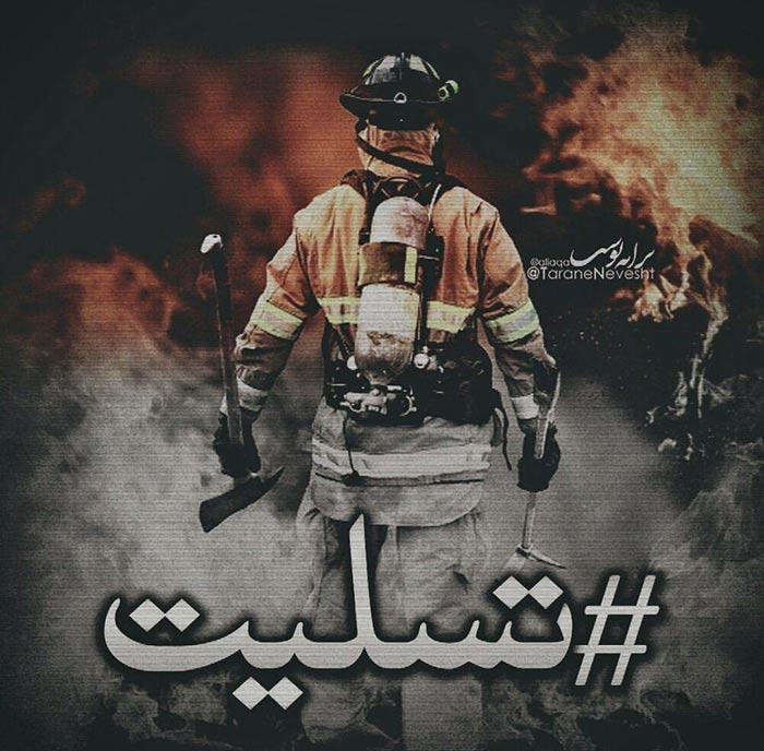 عکس پروفایل آتش نشان های شهید
