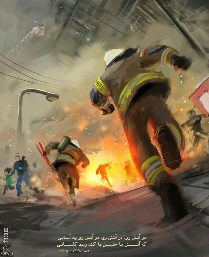 عکس متن دار و تکست غم انگیز به مناسبت حادثه ی دلخراش آتش سوزی و ریزش ساختمان پلاسکو