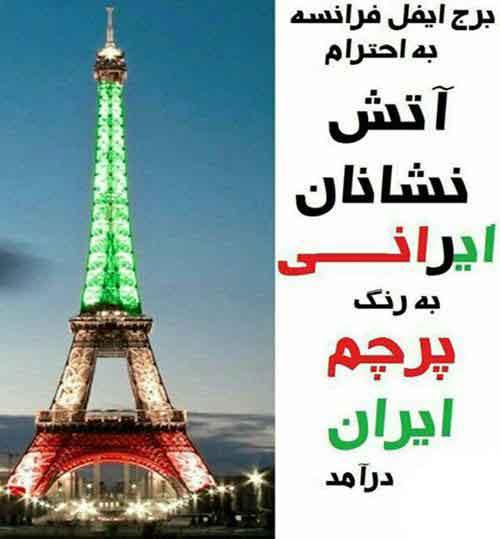 برج ایفل به رنگ پرچم ایران درامد !