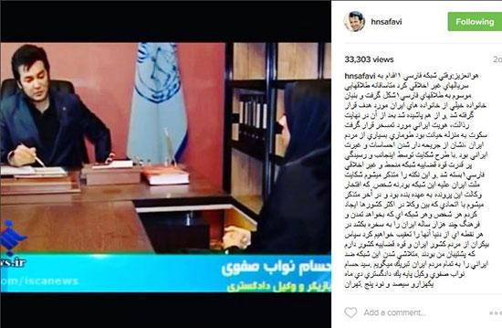 حسام نواب صفوی فارسی وان را بست