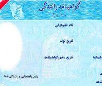 گواهینامه رانندگی جدید