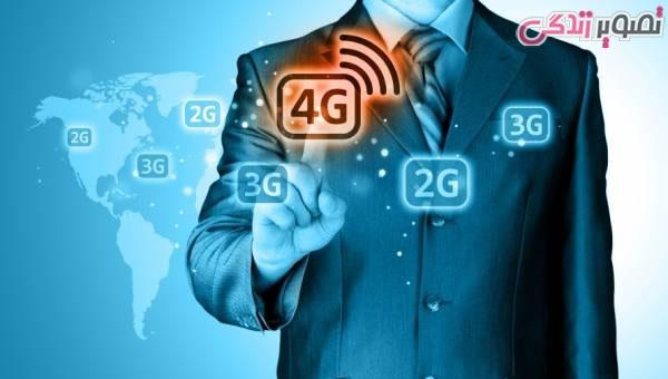 سرعت اینترنت فور جی 4G