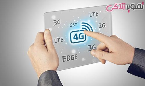 تفاوت اینترنت H+-  H - 3G -  E -  G - 4G