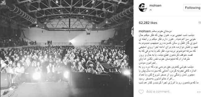 افشاندن اسپری گاز فلفل در کنسرت محسن یگانه اینستاگرام