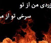 متن قشنگ چهارشنه سوری