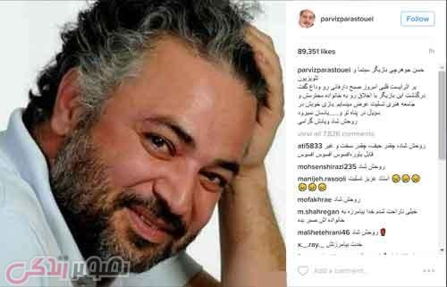 تسلیت اینستاگرامی پرویز پرستویی درپی درگذشت حسن جوهرچی